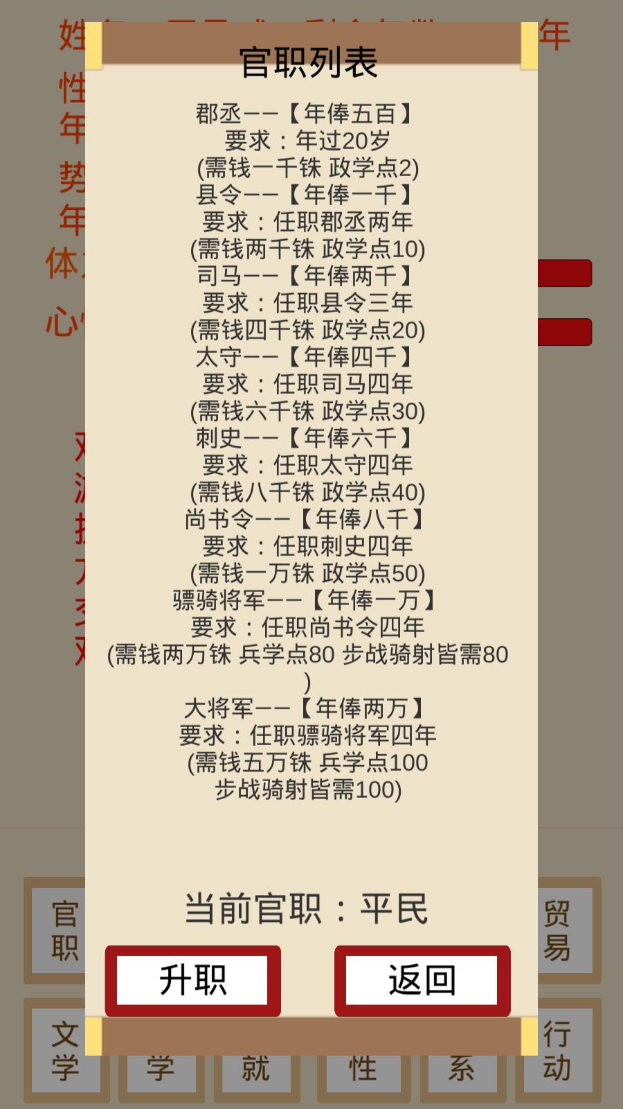 烽火十六国v1.1.0 安卓版