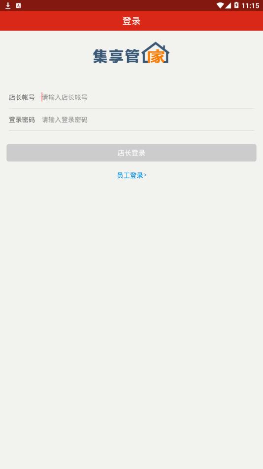集享管家appv2.9.7 最新版