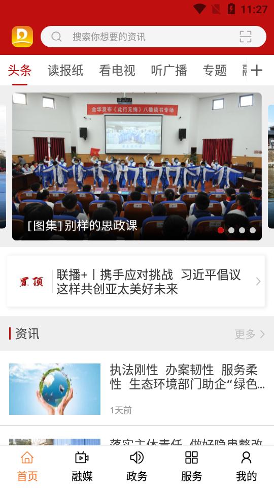 歌画东阳iOSv1.0 官方版