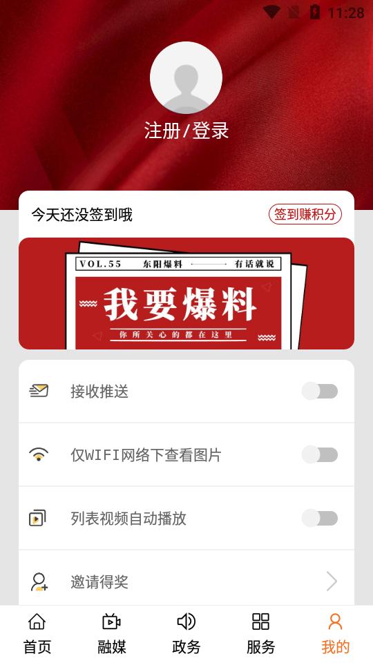 歌画东阳v3.0.1 安卓版
