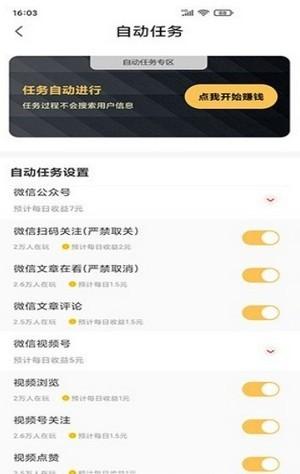 一帮土豪appv1.0.0 赚钱版