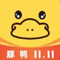 豚鸭v1.0.1 最新版