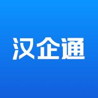 汉企通appv1.0.0 安卓版