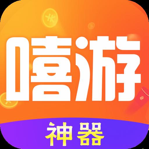 嘻游神器appv1.3.0 最新版