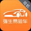 强生易验车司机端App下载v1.2.2 安卓版