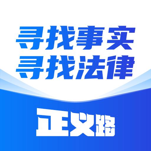 正义路app(普法服务)v1.0.5 最新版