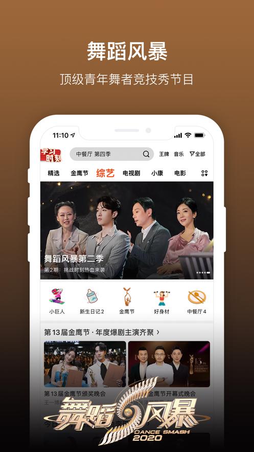 芒果TV iPhone版v6.7.3 官方版