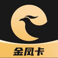 金凤卡appv1.2.0 最新版