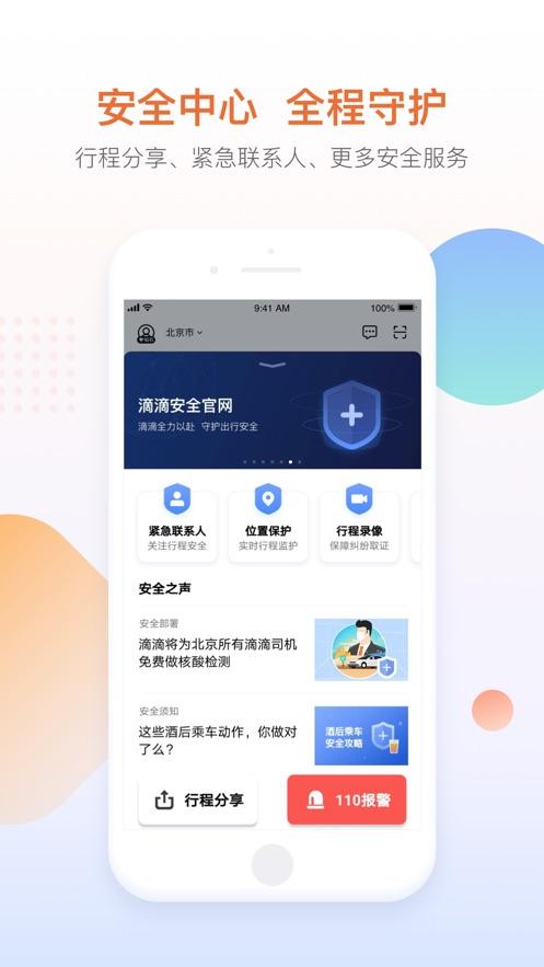 滴滴出行苹果版官方下载v6.0.18 iOS版