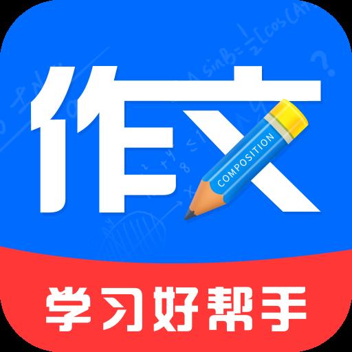作文app(作文辅导)v1.0.0 最新版