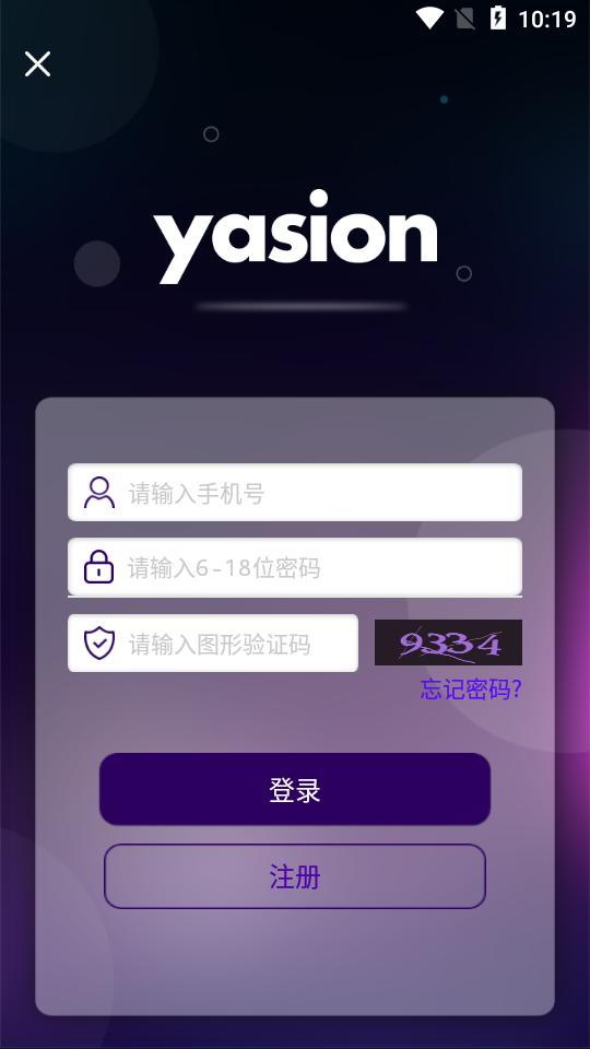 雅视appv2.6 最新版