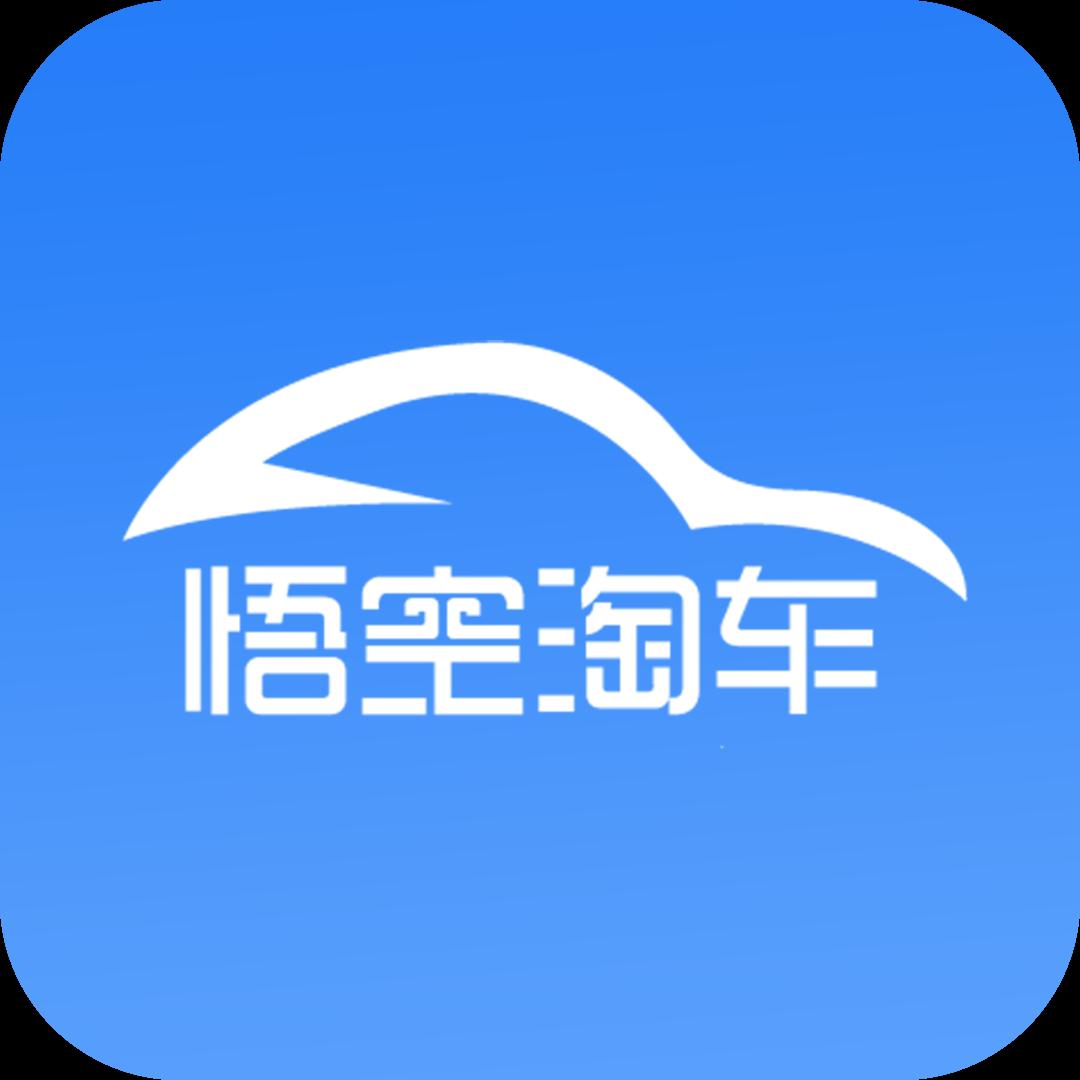 悟空淘车appv1.0 官方最新版