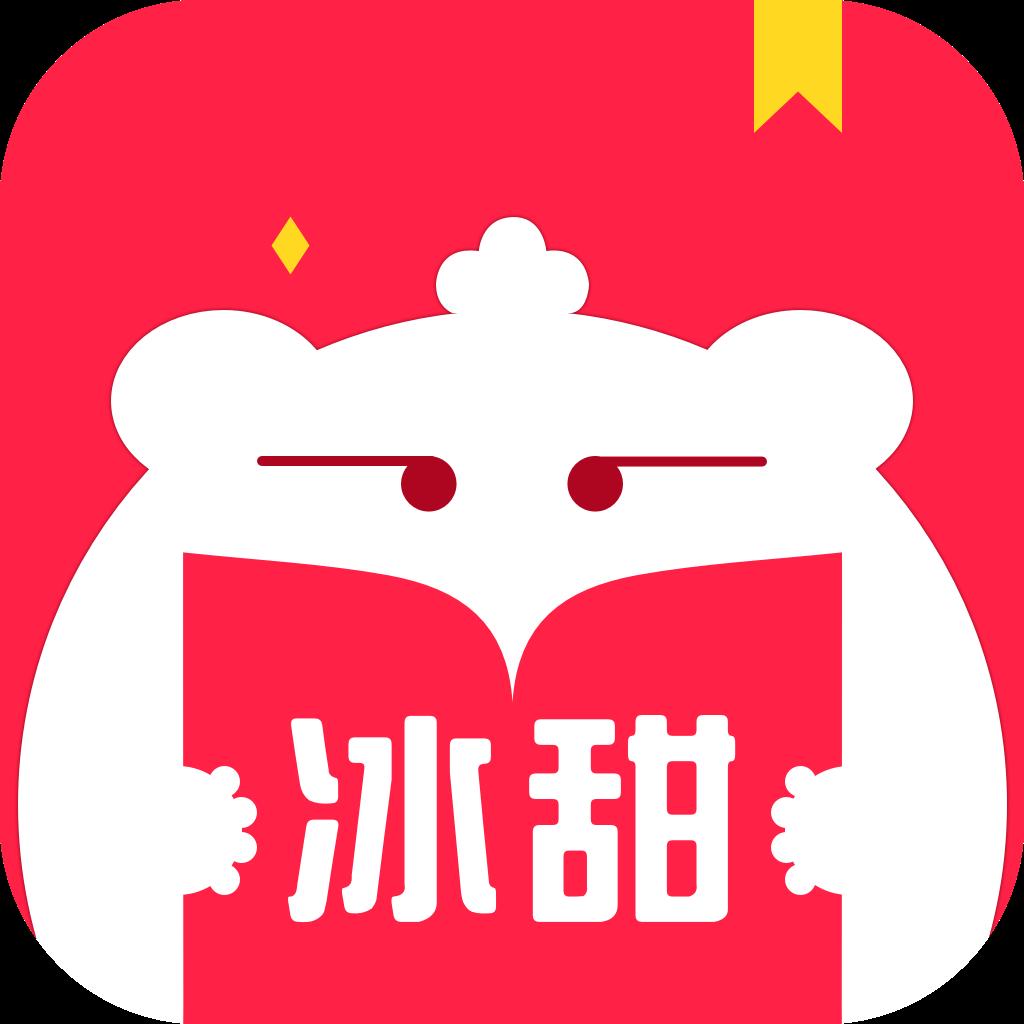 冰甜小说v1.0.0 安卓版