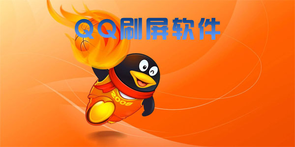 QQ刷屏软件