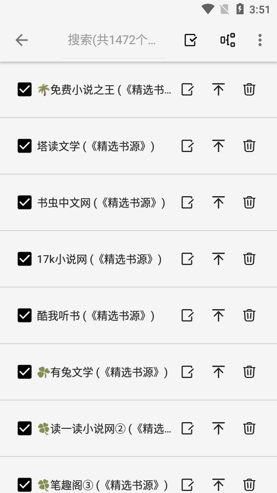 柚子阅读appv1.0.2 最新版
