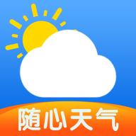 随心天气v1.0.0 手机版