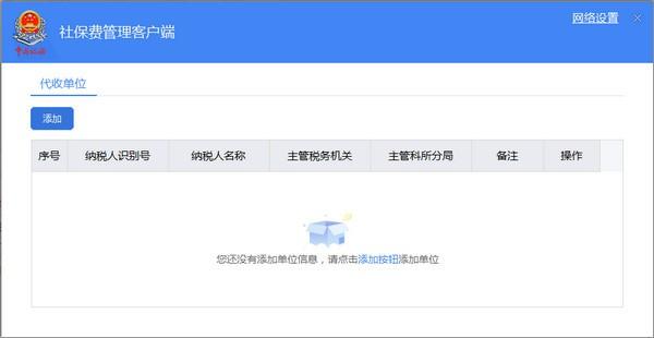 陕西省社保费管理客户端v1.0.061 官方版