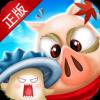 猪猪彩虹岛v1.0 安卓版