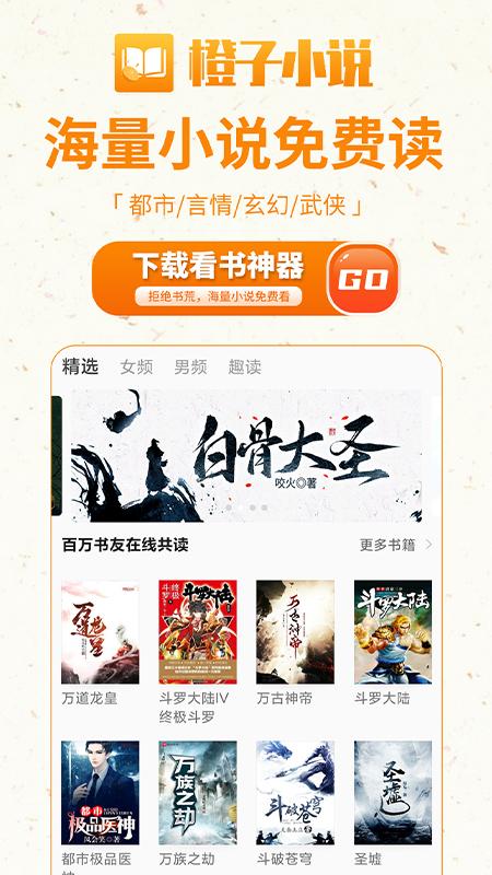 橙子小说appv1.0.0 免费版