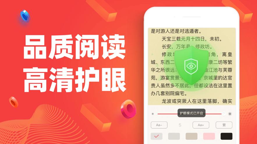 追书神器ios版app下载v4.26.0 苹果版