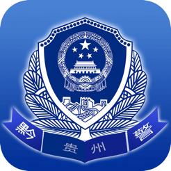 贵州公安2021反贪v1.6.1 官方版