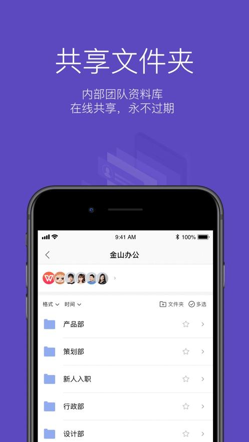 wps office ios版v11.1.0 iphone/ipad版