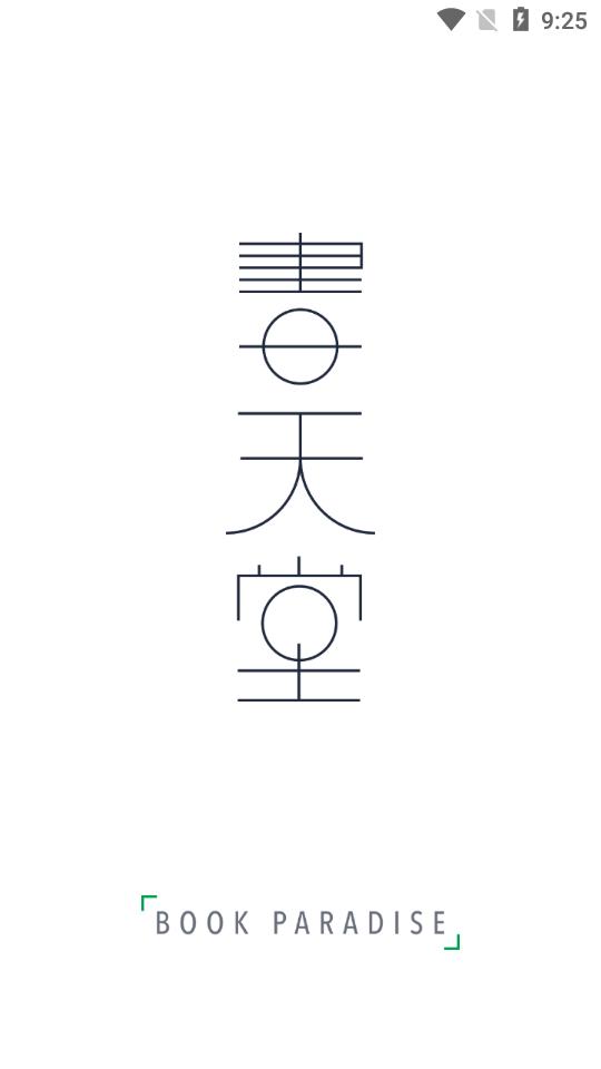 书天堂v1.0.0 安卓版