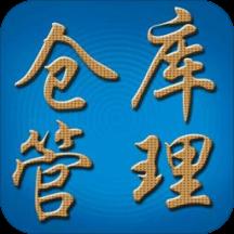 仓库管理系统Appv27.8 安卓版