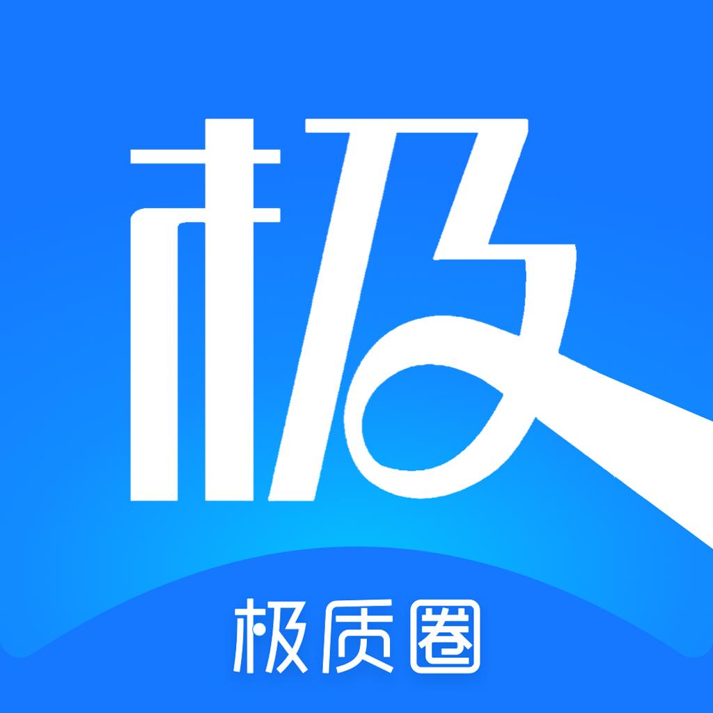极质圈appv1.1 最新版
