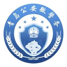 青岛微警务appv1.1 最新版