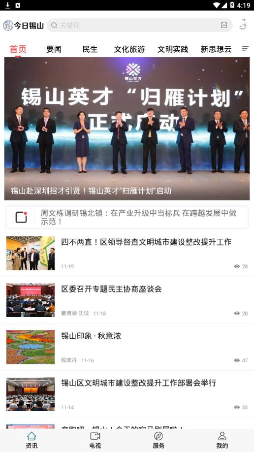 今日锡山appv1.0 最新版