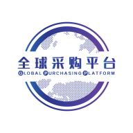 全球采购平台appv1.0.8 最新版