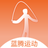 蓝腾运动-智能跳绳appv1.0.0 安卓版