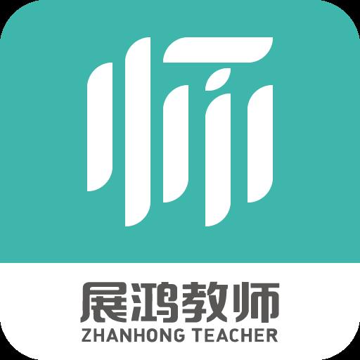 展鸿教师appv1.0.0 最新版