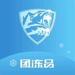 团冻品app(冻品商城)v1.0.0 官方版