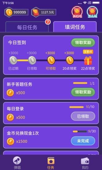 爱上弹唱appv1.0.0.0 赚钱版