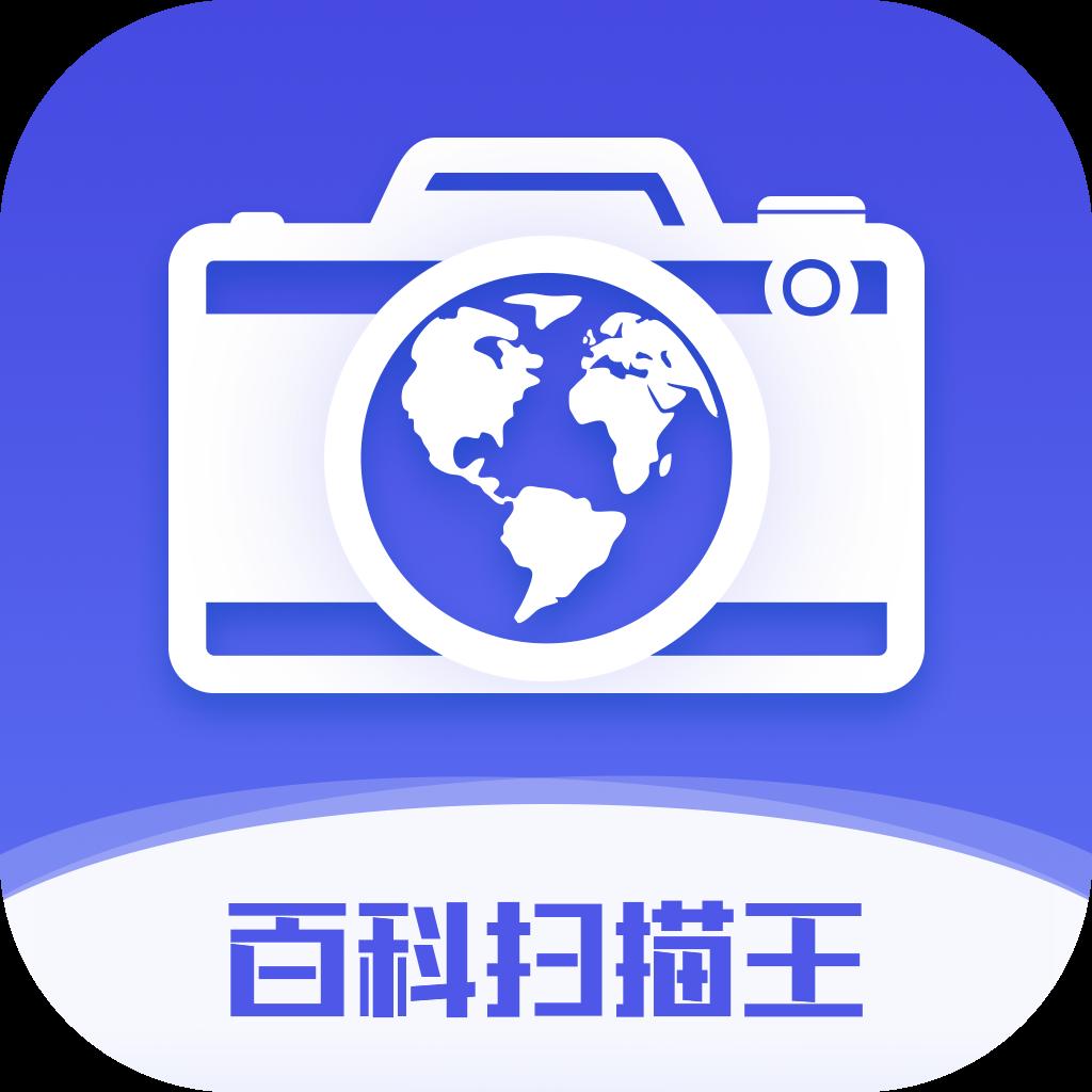 百科扫描王v1.0.0 安卓官方版