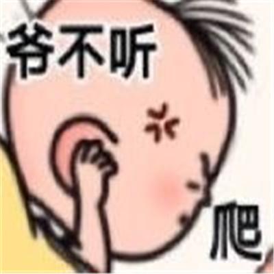 胡图图超可爱的搞怪暴走表情包 去追求有结果的人和事