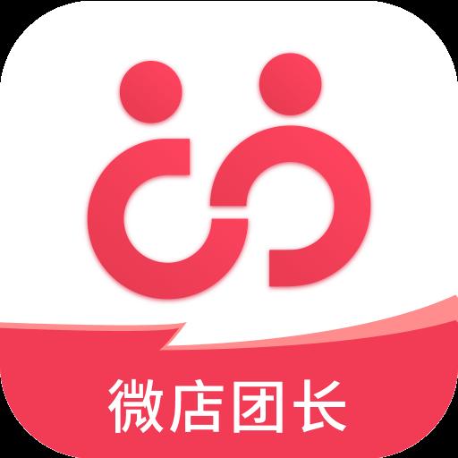 微店团长appv1.0.0 最新版