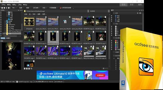 acdsee官方免费版去广告v2.4.0.1678 官方中文版