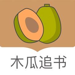 木瓜追书appv1.0 手机版
