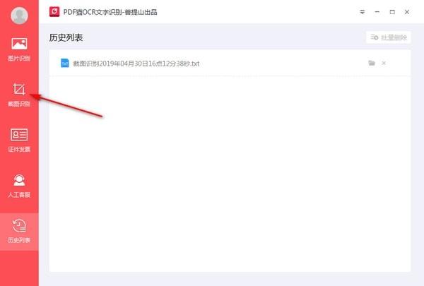 PDF猫OCR文字识别v1.0.0.5 免费版