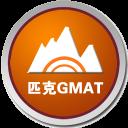 匹克gmat模考软件2021附激活码v1.0.5 官方最新版
