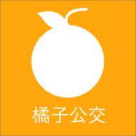 橘子公交app官方下载-橘子公交v1.0.0 手机版