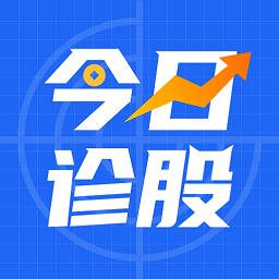 今日诊股appv1.0.1 最新版