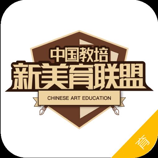 美育中国app