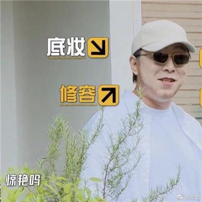 热门综艺哈哈哈哈经典搞笑表情包 2021综艺系列最搞笑的表情