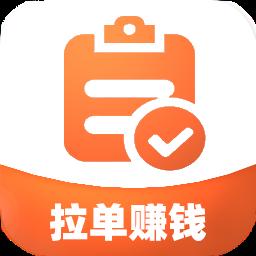 拉拉单app-拉单赚钱v1.0.1 手机版