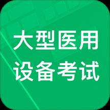 大型医用设备题库Appv2.5 安卓版