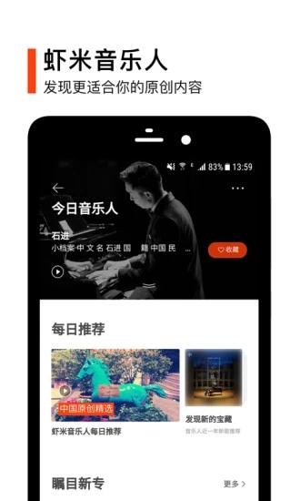 虾米音乐播放器v8.5.20 安卓版
